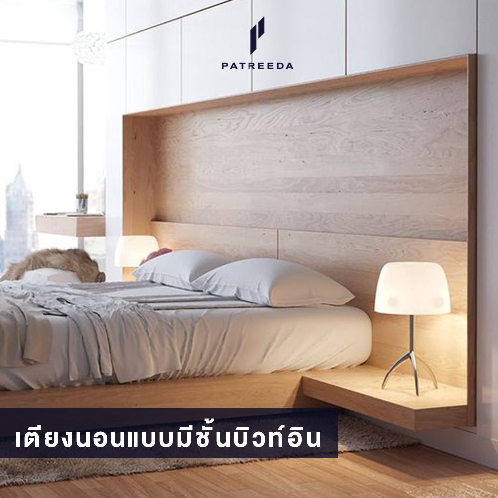 เลือกเตียงนอนให้ถูกใจตรงตามการใช้งาน